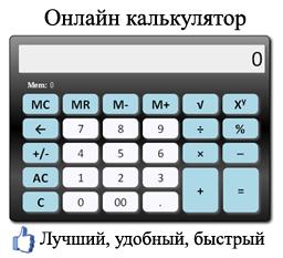 Лучший онлайн калькулятор